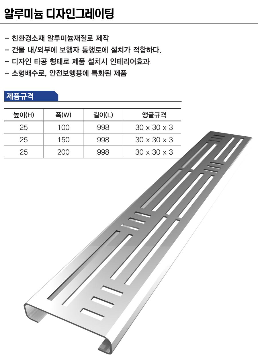 알루미늄 디자인그레이팅