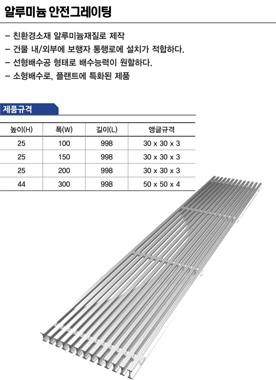 알루미늄 안전그레이팅